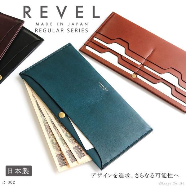 super popular 533f4 e747d 財布 長財布 メンズ 本革 薄い財布 薄い 小銭入れなし スリムウォレット 国産レザー 日本製 REVEL REGULAR RVL-R302