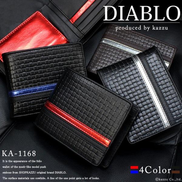 DIABLO 二つ折り財布 メンズ メッシュ型押し レザー