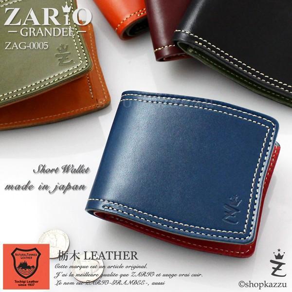 357497916b0a 二つ折り財布 メンズ ZARIO-GRANDEE- ザリオグランデ 牛革 栃木レザー ダブルステッチ