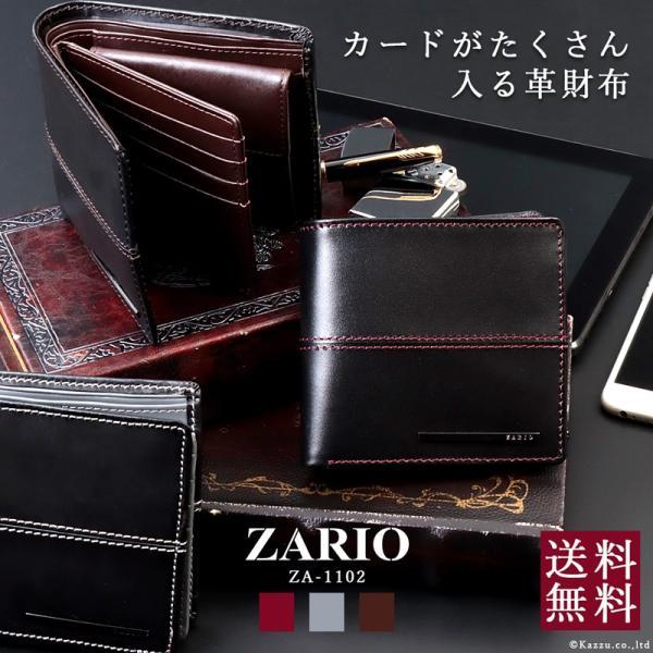 財布 メンズ 二つ折り 革 二つ折り財布 短財布 レザー 大容量 カード収納 ショートウォレット ZARIO ZA-1102|el-diablo