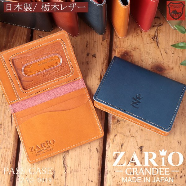 パスケース メンズ 本革 栃木レザー バイカラー 二つ折り 定期入れ ZARIO-GRANDEE- ZAG-0019|el-diablo