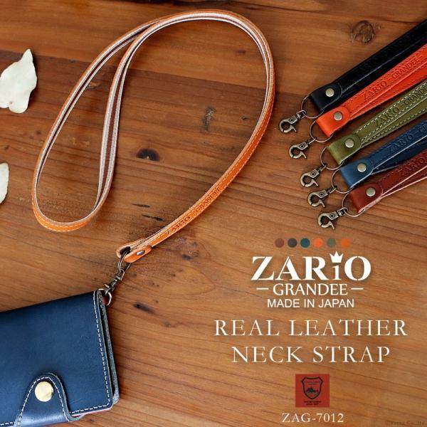 ネックストラップ ストラップ 本革 スマホ 携帯 iPhone カメラ レザーストラップ おすすめ おしゃれ 人気 ブランド ZARIO-GRANDEE- ZAG-7012 mlb
