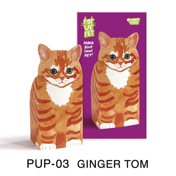 【ゆうパケット便OK】ポップ アップ ペット / POP UP PET(A)【EL COMMUN / エル・コミューン】|el-market