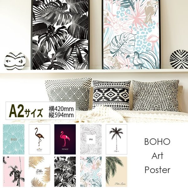 A2 BOHO アートポスター インテリア 北欧 西海岸 ビッグ 特大 ポスター おしゃれ かわいい オフィス リビング 店舗 デザイン アート 海 上品 elandsea