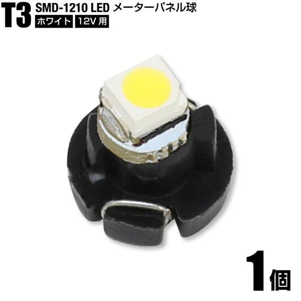 T3 LED メーター球 エアコン メーター パネル ホワイト 白色 1個 1210チップSMD 12V用 送料200円