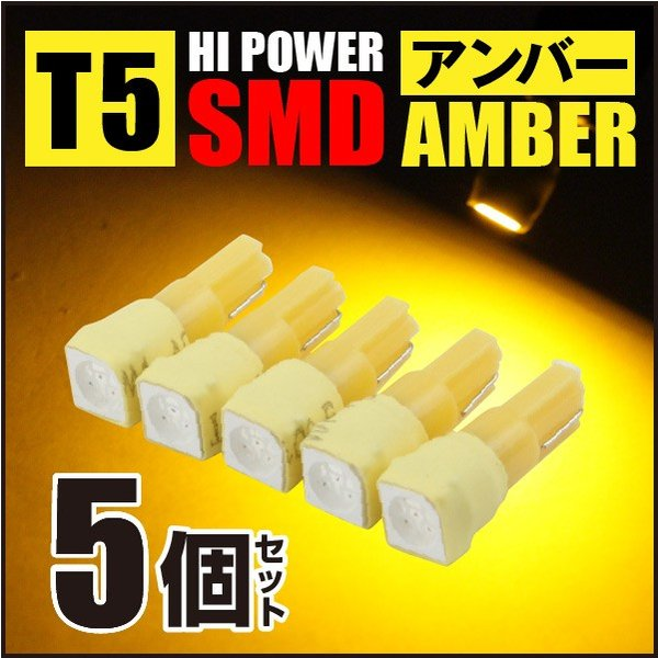 T5 SMD 5050チップ 1LED 12V用 アンバー 黄色 5個セット メーターパネル球 エアコンパネル インジケータ 送料200円|ele|02