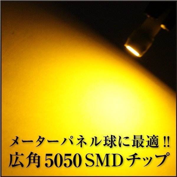 T5 SMD 5050チップ 1LED 12V用 アンバー 黄色 5個セット メーターパネル球 エアコンパネル インジケータ 送料200円|ele|04