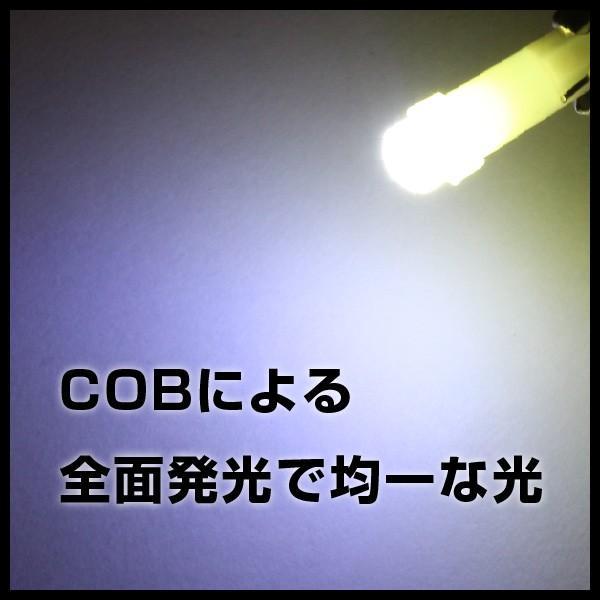 T5 COB 全面発光 LEDウェッジバルブ球 12V用 ホワイト 白色 5個セット メーターパネル球 エアコンパネル インジケータ 送料200円|ele|03