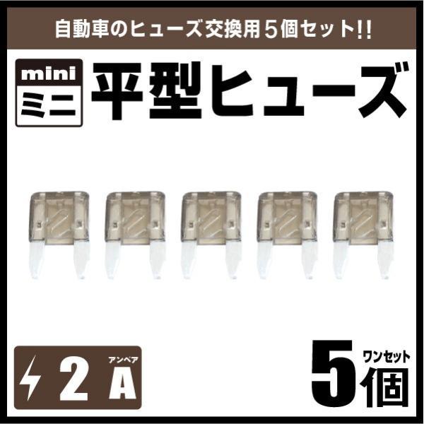 自動車用ブレードヒューズ・ミニ平型ヒューズ2A 5個セット 送料200円