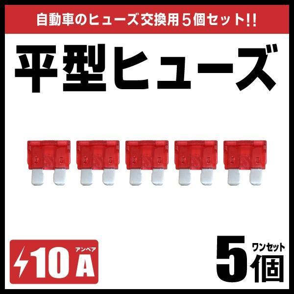 自動車用ブレードヒューズ平型ヒューズ10A 5個セット 送料200円