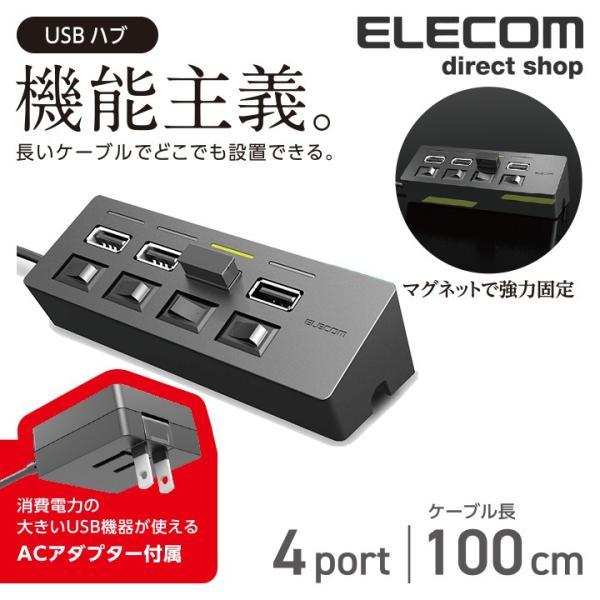 エレコム USBハブ スイッチ付 ACアダプタ付 USB2.0 4ポート マグネット搭載 個別スイッチ セルフパワー ACアダプター付属 100cm ブラック┃U2H-TZS428SBK