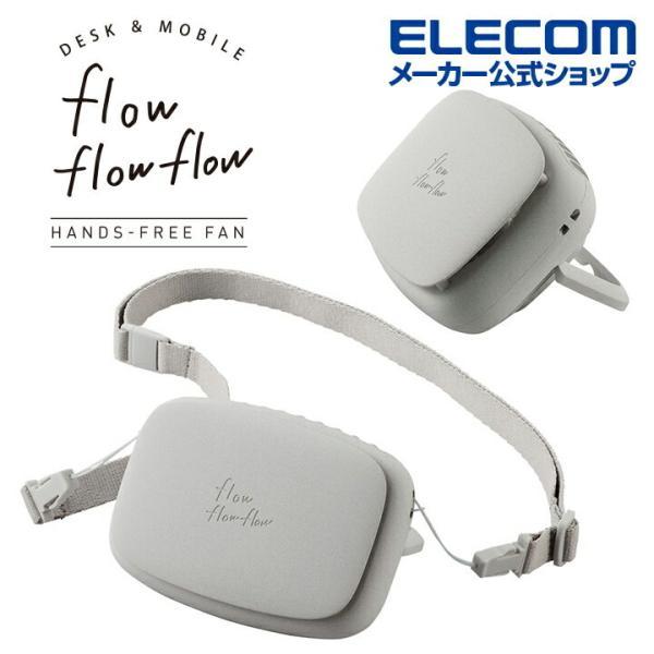 |ハンズフリーファン 小型扇風機 首掛け ネックストラップ付 スタンドで 卓上も可能 flowflo…