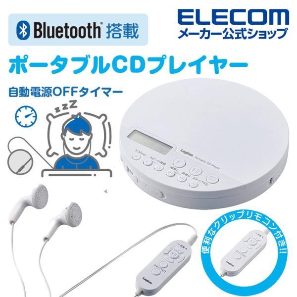 CDプレーヤーポータブルCDプレーヤーBluetooth搭載コンパクトCDプレーヤーリモコン付属有線リスニング学習向けホワイト┃