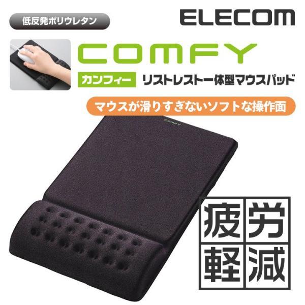 エレコム マウスパッド 低反発 COMFY リストレスト 一体型  手首 ソフトな操作面タイプ パッド マウスパット ブラック ブラック┃MP-095BK