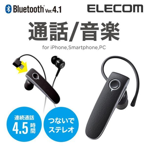 エレコム Bluetoothワイヤレスステレオヘッドセット両耳片耳対応 ブラック┃LBT-HPS04MPBK