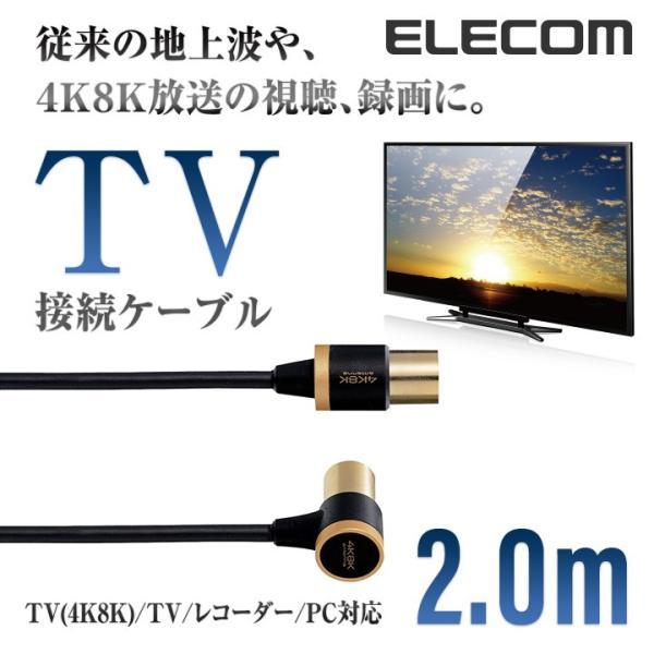 エレコム TV接続用 アンテナケーブル 地デジ BS/CS 4K8K対応 ブラック 2.0m┃DH-ATLS48K20BK