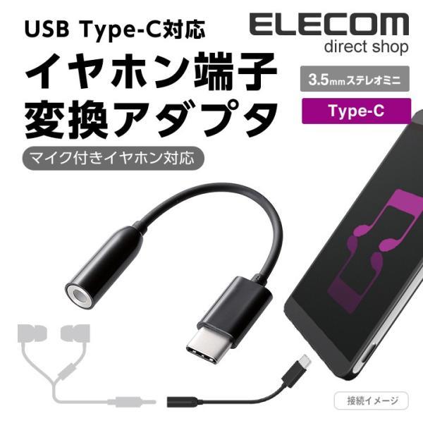 エレコム Type-C音声変換ケーブルUSBType-C→3.5mmステレオミニジャック変換 ブラック┃AD-C35BK