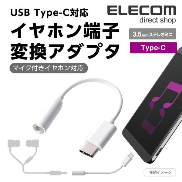 エレコムイヤホン端子変換アダプタUSBType-C-3.5mm4極ステレオミニジャック音声変換ケーブルホワイトホワイト┃AD-C