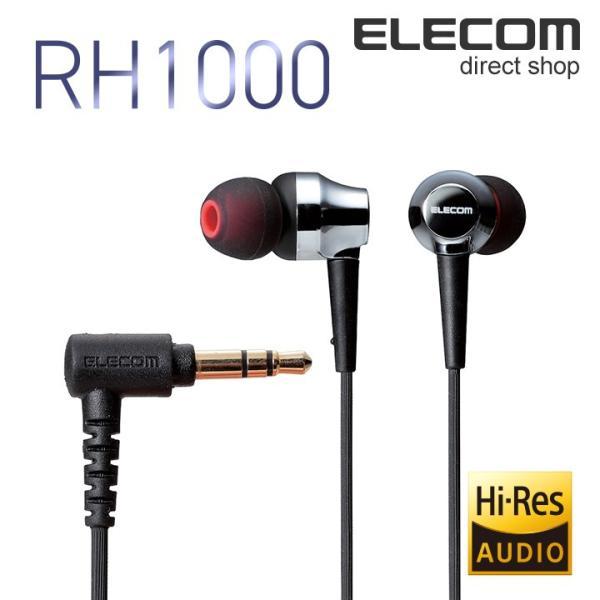 エレコムハイレゾ音源対応ステレオヘッドホンイヤホンRH1000ブラックブラック┃EHP-RH1000ABK