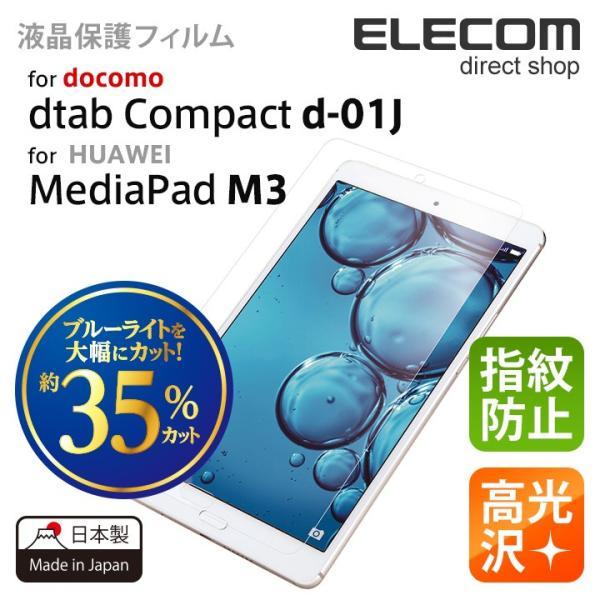 エレコム dtab Compact(d-01J)用フィルム TBD-HW48AFLBLGNの画像