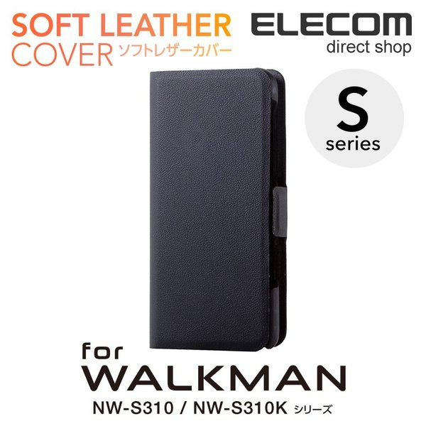 エレコム WALKMAN(NW-S310NW-S310Kシリーズ)ケース手帳型ウルトラスリムソフトレザーカバー薄型 ブラック┃AVS-S17PLFUBK