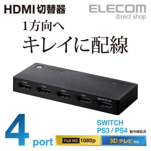 エレコム HDMI切替器 4ポート 超小型 PS4,Switch対応 ブラック┃DH-SWL4BK
