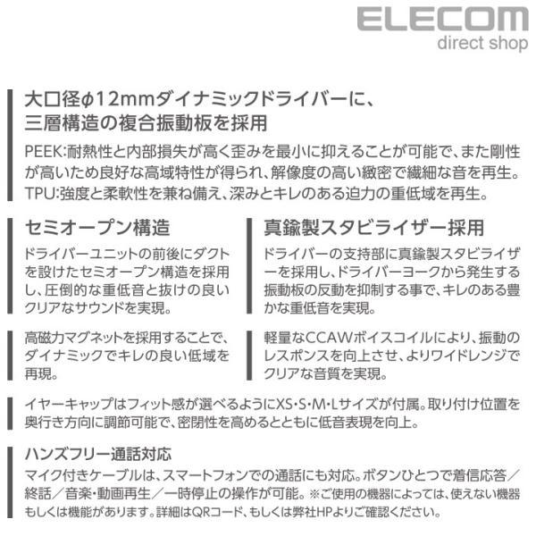 エレコム ハイレゾ音源対応ステレオイヤホンマイクGrandBass重低音通話対応φ12mmドライバー ブラック┃EHP-GB2000MBK