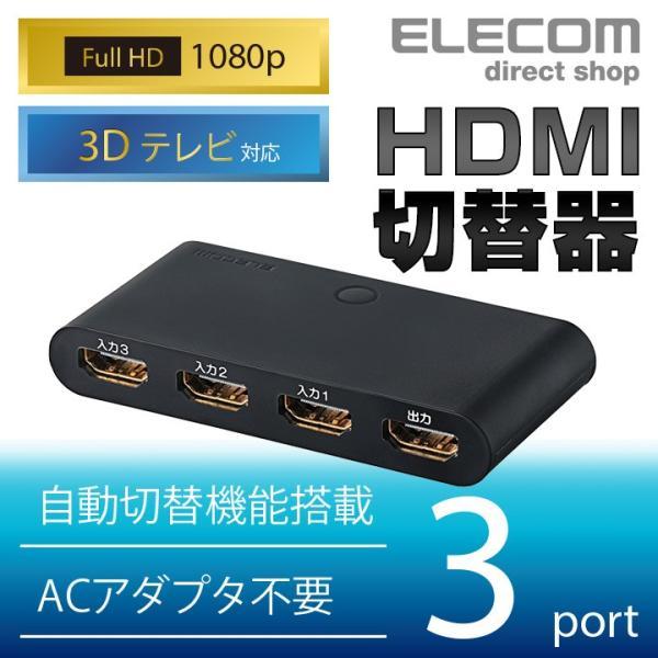 エレコム HDMI切替器/3入力1出力┃DH-SW31BK