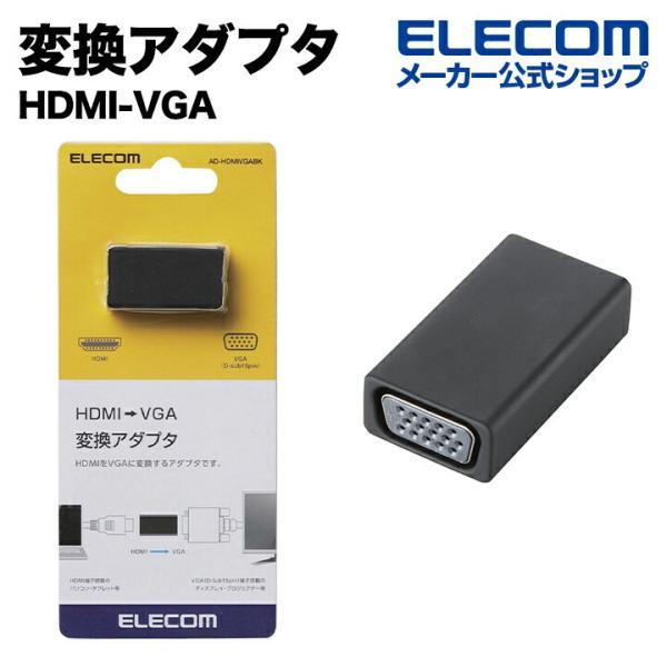 エレコム HDMI-VGA変換アダプタ ブラック┃AD-HDMIVGABK