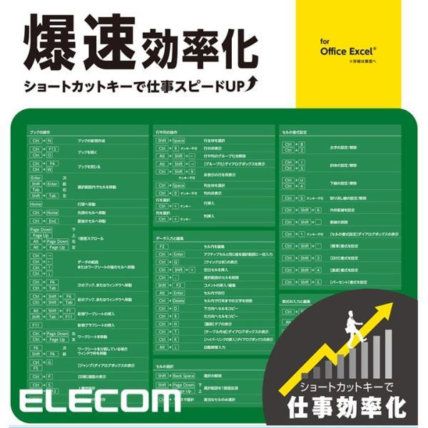 エレコム 爆速効率化 マウスパッド for Excel グリーン┃MP-SCE