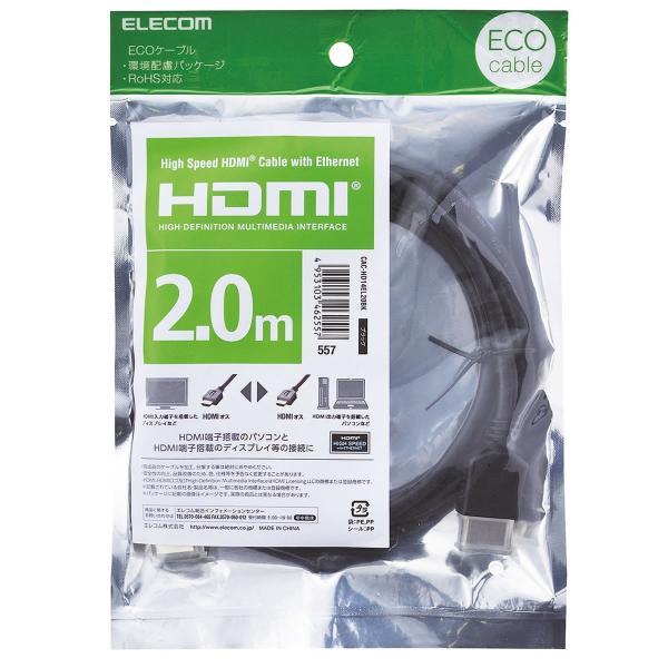 エレコム 4K イーサネット対応 HIGHSPEED HDMIケーブル ブラック 2.0m┃CAC-HD14EL20BK