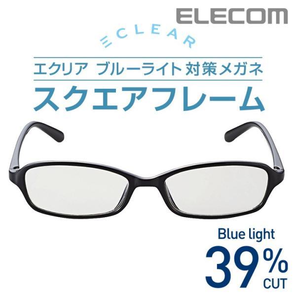 ELECOM 〔ブルーライト対策メガネ〕 エクリア G-BUC-S01シリーズ ブラック(フレームタイプ:スクエア、レンズカラー:クリア) G-BUC-S01BKの画像