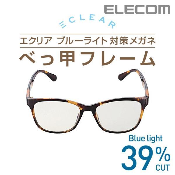 ELECOM 〔ブルーライト対策メガネ〕 エクリア G-BUC-W01シリーズ べっこう(フレームタイプ:ウェリントン、レンズカラー:クリア) G-BUC-W01TTの画像