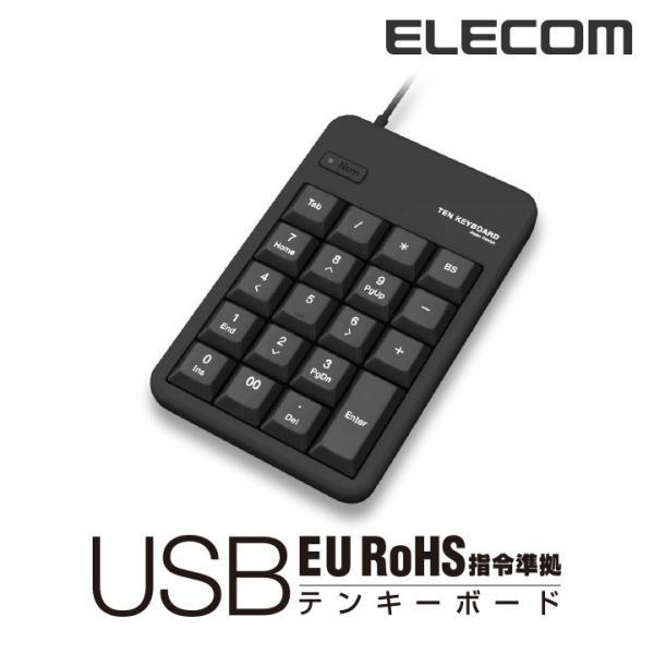 エレコム EU RoHS指令準拠 有線 USB テンキーボード ブラック┃TK-TCM011BK/RS