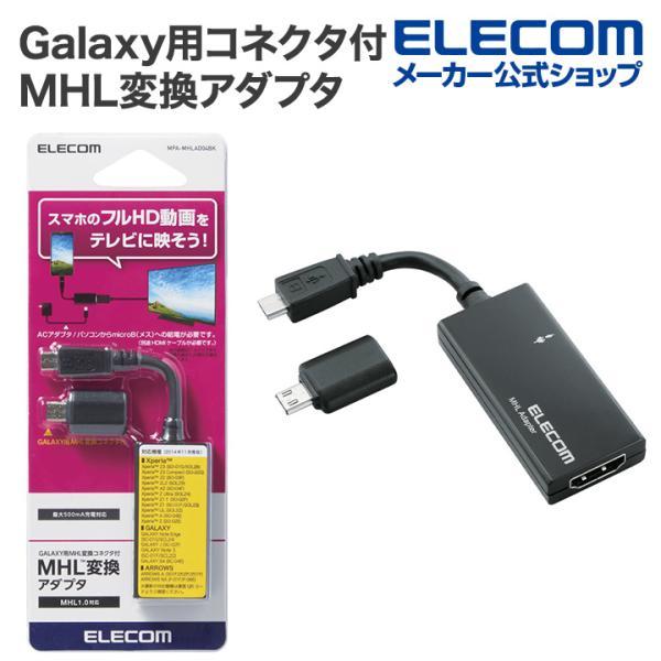 エレコム Galaxy用コネクタ付MHL変換アダプタ ブラック┃MPA-MHLAD04BK