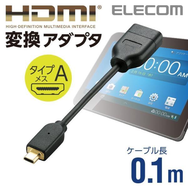 タブレットPC用HDMI変換アダプタ(A-D)/microUSBブラック┃TB-HDADBKアウトレットエレコムわけあり在庫処分