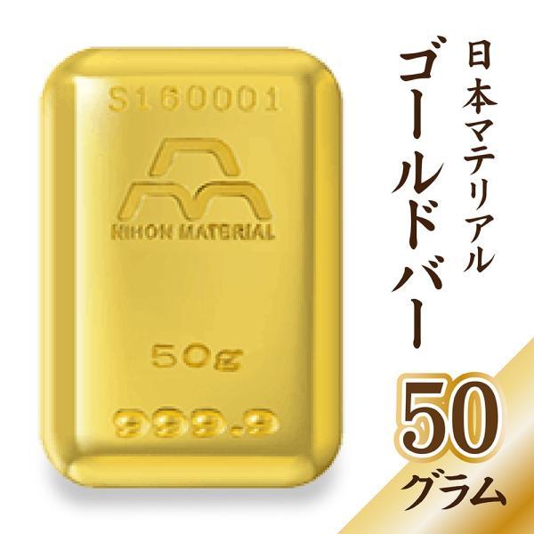 日本マテリアル 純金 インゴット 50g ゴールドバー 24金 ingot ゴールド K24|electronic-market