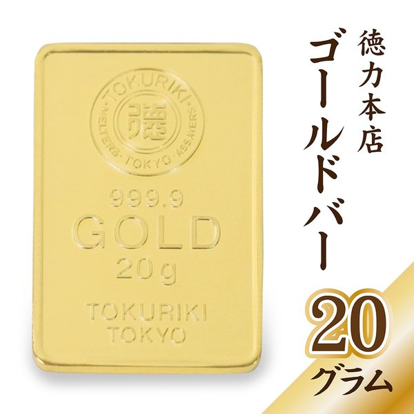 徳力本店 純金 インゴット 20g ゴールドバー 24金 ingot  ゴールド K24|electronic-market