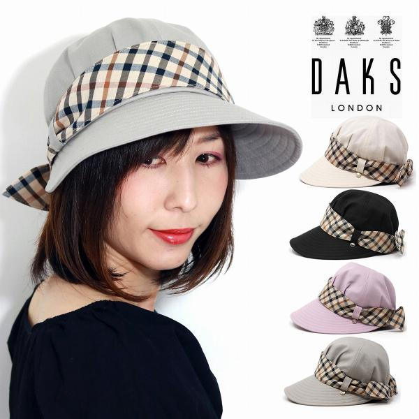 レディース帽子春夏ジョッキーハット涼しい紫外線対策UVカットハット小さいサイズつば広DAKS英国ブランドチェック柄ダックス