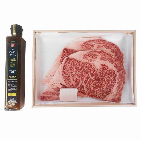 松阪牛ロースステーキ&にんにくソースセット RSTNS36-150MA 贈り物 ギフト グルメ 送料無料