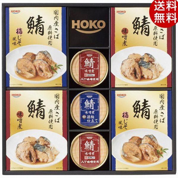 お中元 国産のこだわりレトルト缶詰ギフト RK-30D 贈り物 御中元 送料無料