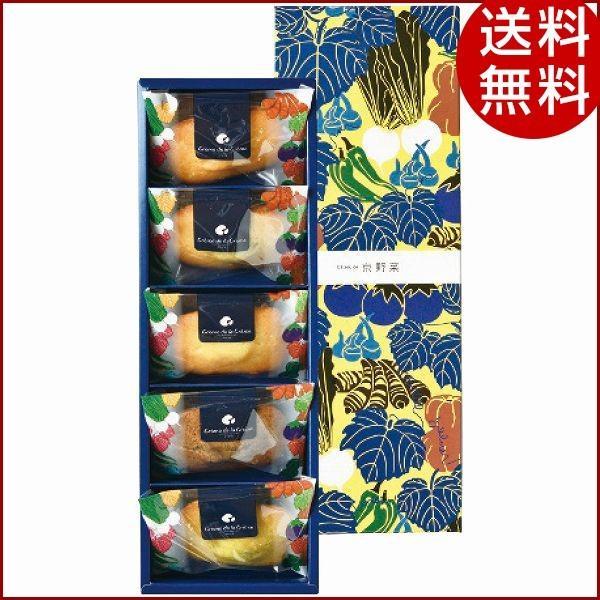 お中元 お菓子 クレーム デ ラ クレーム ガトードゥ京野菜フィナンシェ5個 CI-105 洋菓子 自分へのご褒美 送料無料