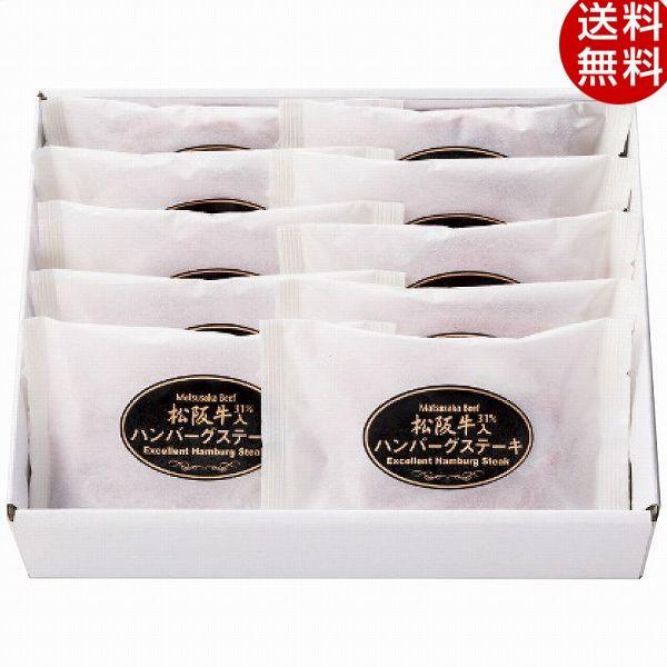 松阪牛入(31%)生ハンバーグ10個 HB10-100MA グルメ ギフト 贈り物 お歳暮 クリスマス 送料無料