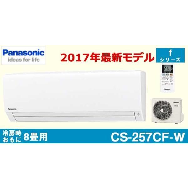 パナソニック(Panasonic)エアコンFシリーズ 『CS-257CF-W』 2017年モデル (8畳程度)|elehome