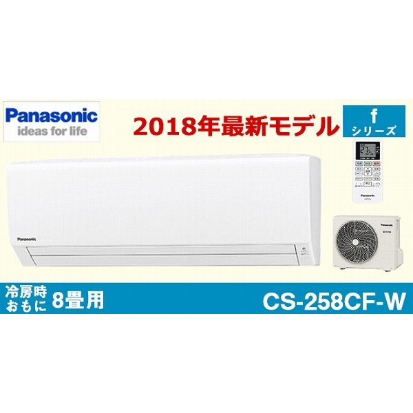 パナソニック (Panasonic) エアコンFシリーズ 【CS-258CF-W】 2018年モデル (8畳程度) クリスタルホワイト|elehome