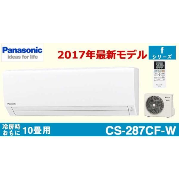 パナソニック(Panasonic)エアコンFシリーズ『CS-287CF-W』 2017年度モデル(10畳程度)|elehome