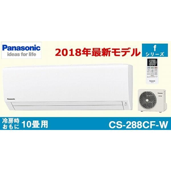 パナソニック (Panasonic) エアコンFシリーズ 【CS-288CF-W】 2018年モデル (10畳程度) クリスタルホワイト elehome