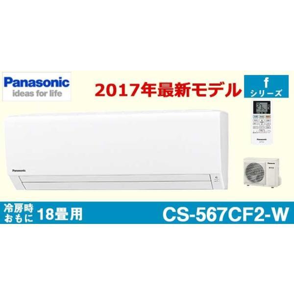 パナソニック(Panasonic)エアコンFシリーズ『CS-567CF2-W』 2017年度モデル(18畳程度)|elehome