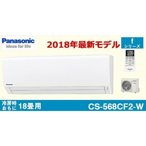 パナソニック (Panasonic) エアコンFシリーズ 【CS-568CF2-W】 2018年モデル (18畳程度) クリスタルホワイト|elehome