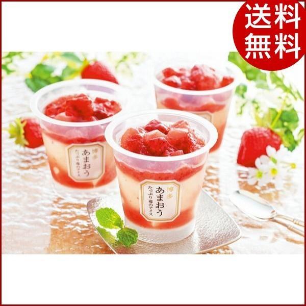 お中元 アイス 博多あまおう たっぷり苺のアイス AH-AT 御中元 贈り物 ギフト プレゼント 送料無料